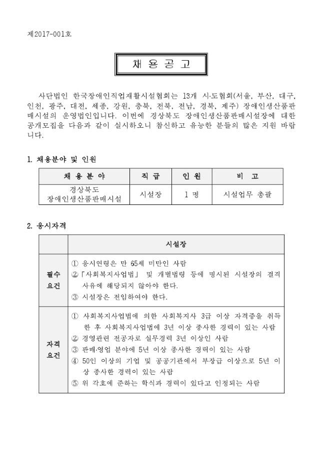 [공문발송]-20170419 붙임-경상북도 시설장 채용 공고문.pdf_page_1.jpg