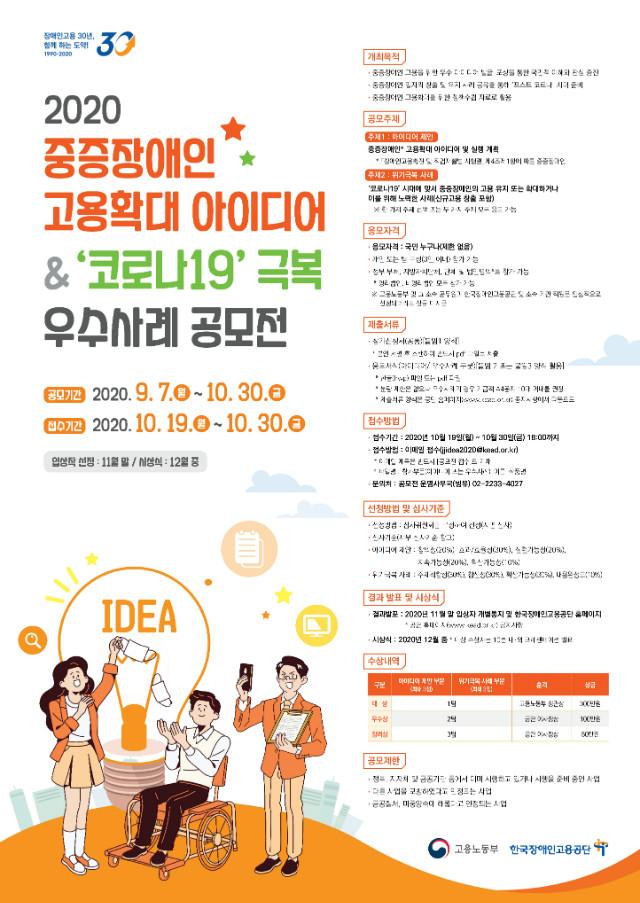 중증장애인 고용확대 아이디어 공모전 포스터.jpg